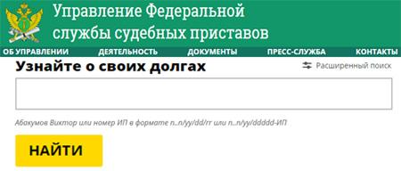 Проверка долгов в Новокузнецке